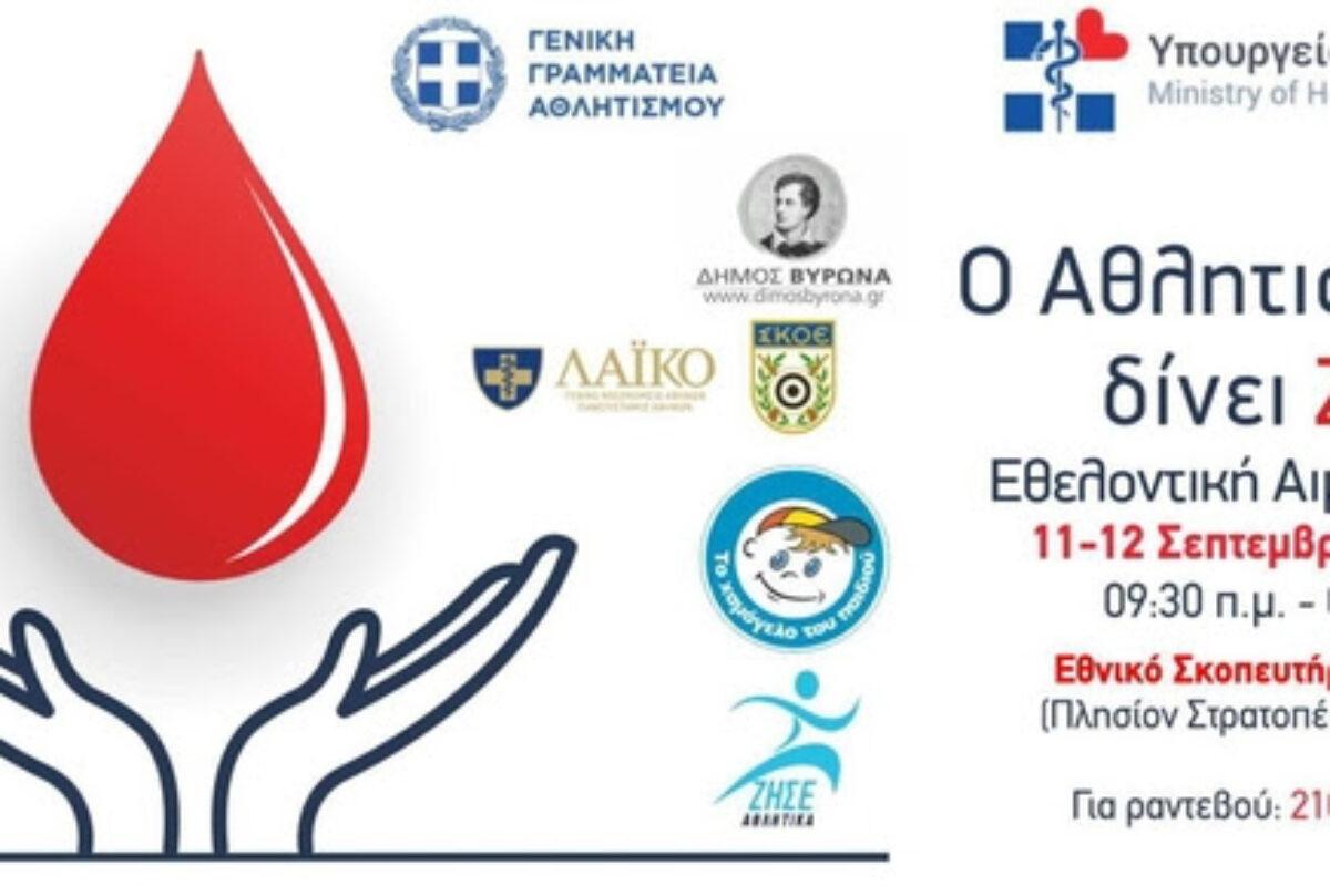 Δράση Εθελοντικής Αιμοδοσίας, 11-12 Σεπτεμβρίου 2020, Εθνικό Σκοπευτήριο Βύρωνα