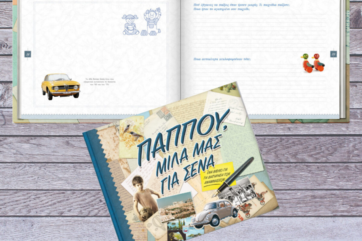 Τα bestseller βιβλία αφιερωμένα στη Γιαγιά και τον Παππού,  κυκλοφορούν για πρώτη φορά στην Ελλάδα!