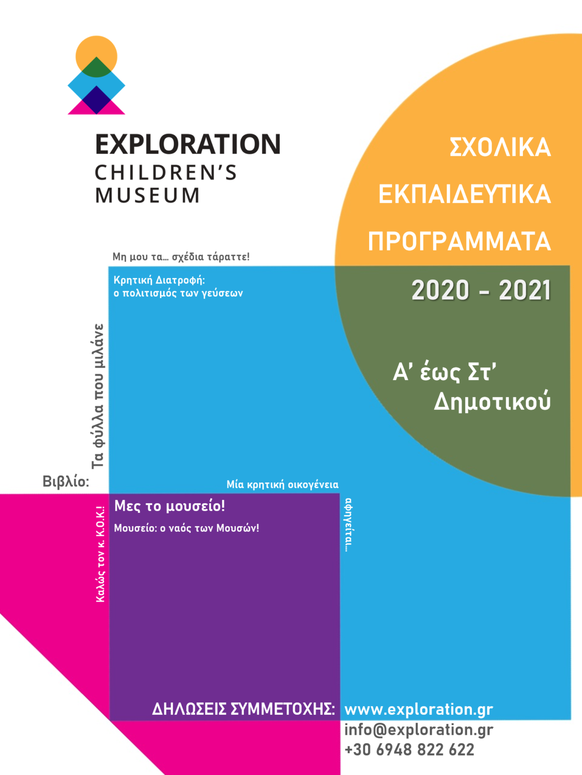 Το Παιδικό Μουσείο Exploration ταξιδεύει και φέτος στο σχολείο!