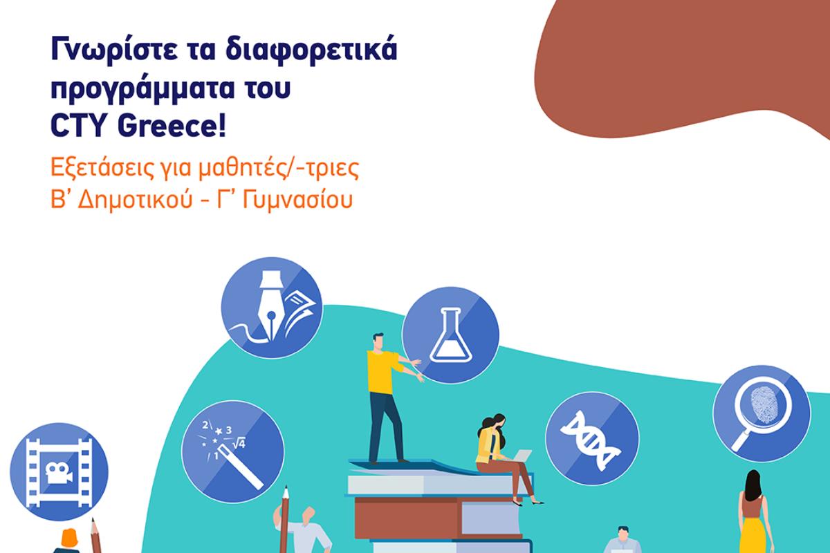 Εξετάσεις του Κέντρου για Χαρισματικά – Ταλαντούχα Παιδιά CenterforTalentedYouth (CTY) Greece στηΘεσσαλονίκη  Εγγραφές έως τις 7 Οκτωβρίου 2020