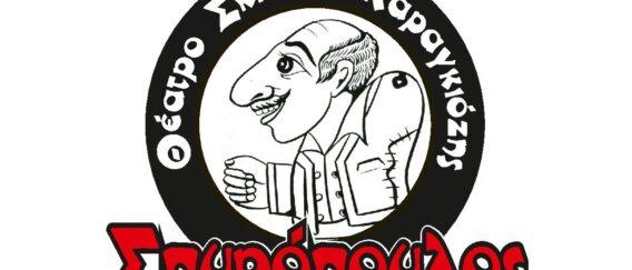 Το γνωστό θέατρο «Θαν. Σπυρόπουλος» ανοίγει και φέτος τις πόρτες του και κάνει πρεμιέρα την Κυριακή 1 Νοεμβρίου!