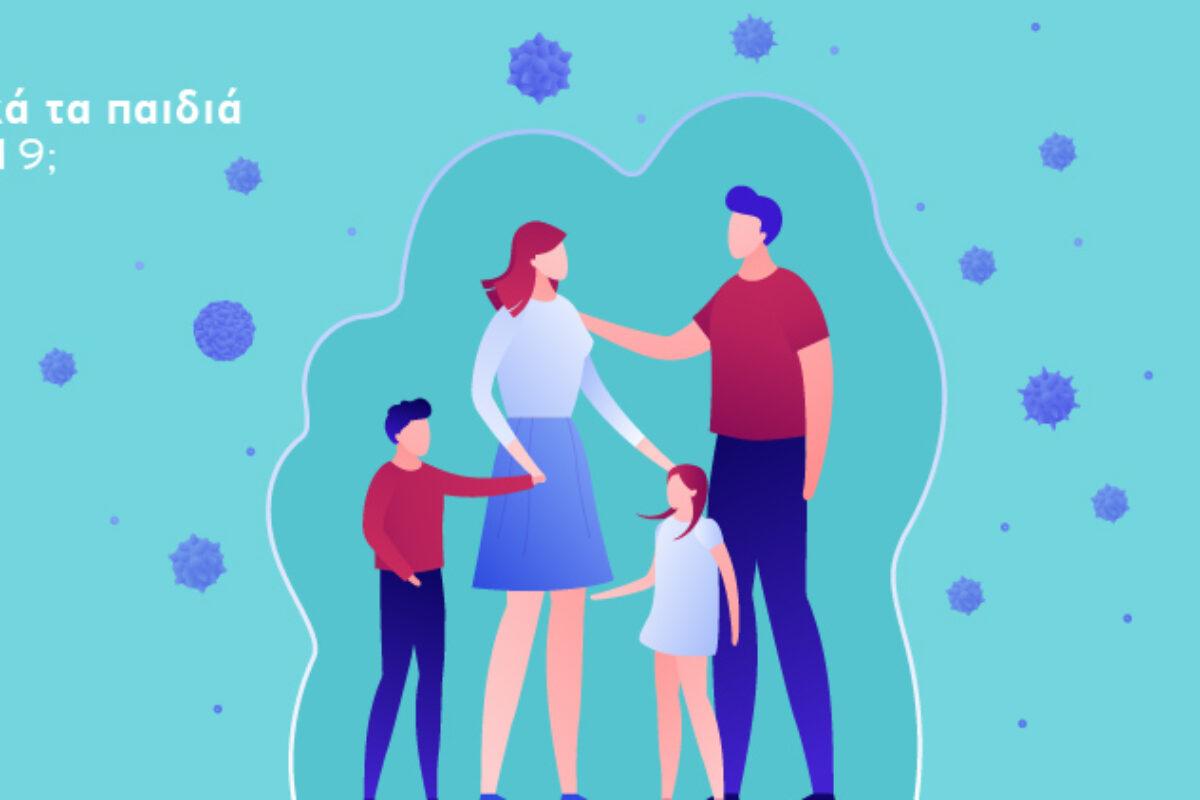 Είναι στην πραγματικότητα τα παιδιά πιο ανθεκτικά στη λοίμωξη από τον νέο Corona ιό (nCoV-19);