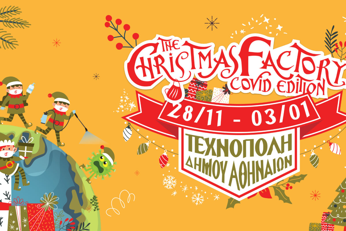 Breaking News ❗️ Γράμμα του Αη Βασίλη 🎅 Θα έρθει και φέτος στο The Christmas Factory || Save the Date: από τις 28 Νοεμβρίου @ Τεχνόπολη Δήμου Αθηναίων