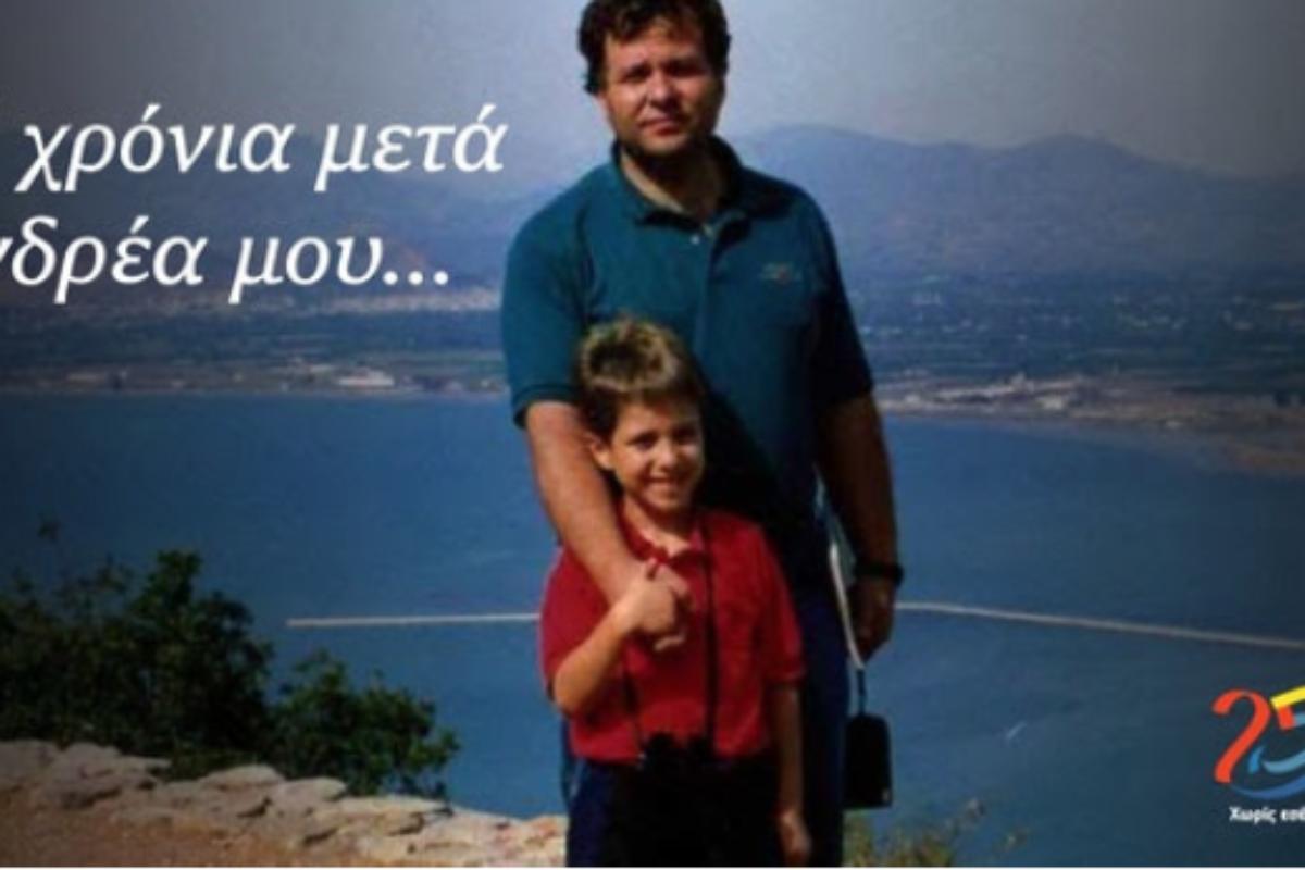 «25 χρόνια μετά, Ανδρέα μου…»