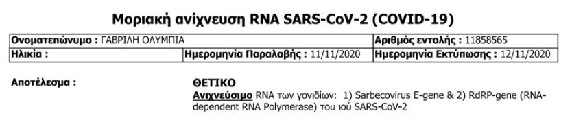 stigmiotypo-2020-11-13-10-59-55-pm