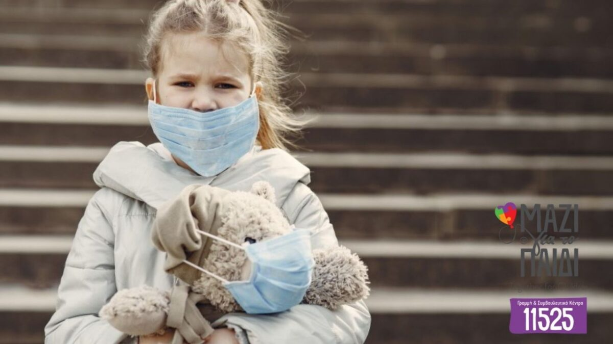Lockdown: Πώς να βοηθήσουμε τα παιδιά στη νέα πραγματικότητα
