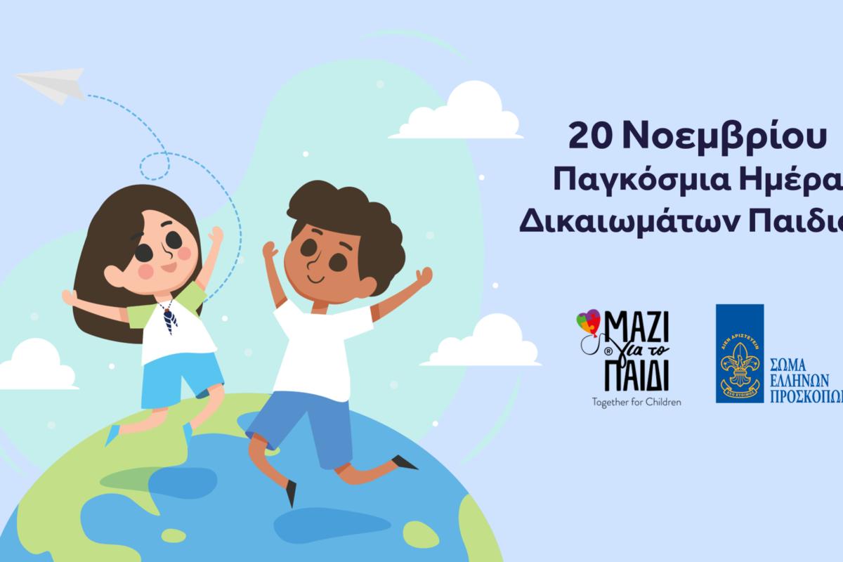 20 Νοεμβρίου: Παγκόσμια Ημέρα ΟΗΕ για τα Δικαιώματα του Παιδιού