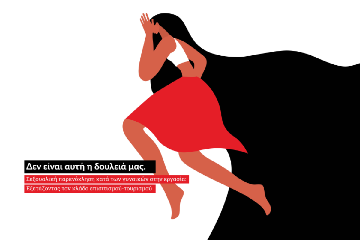 ActionAid – Ελλάδα: Σχεδόν 9 στις 10 γυναίκες, παρενοχλούνται σεξουαλικά στην εργασία τους
