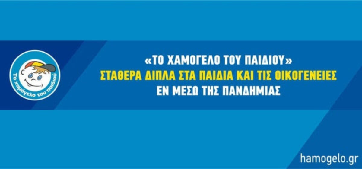 «Το Χαμόγελο του Παιδιού» σταθερά δίπλα στα παιδιά και τις οικογένειες εν μέσω της πανδημίας