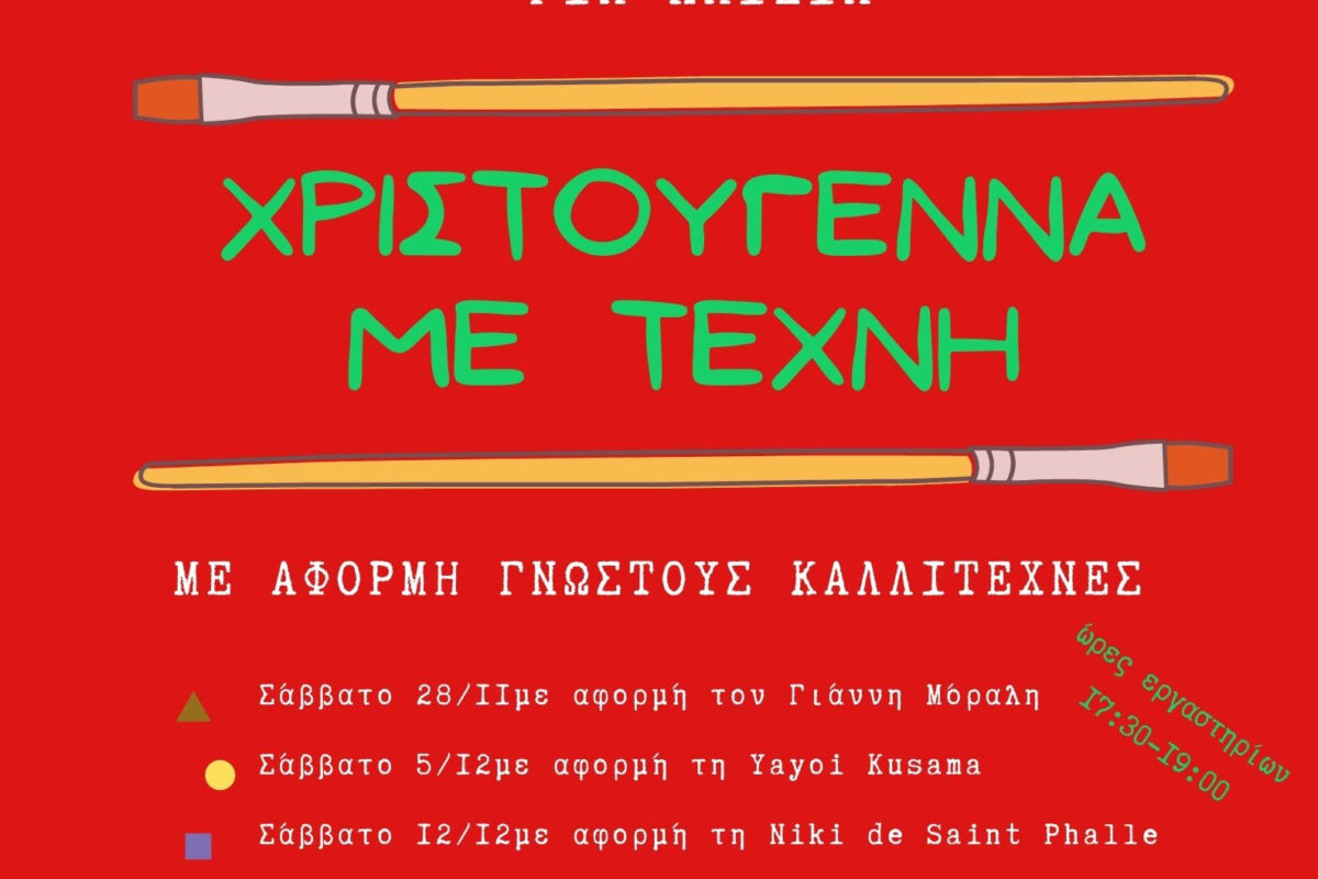 Διαδικτυακά εικαστικά εργαστήρια για παιδιά «Χριστούγεννα με Τέχνη»