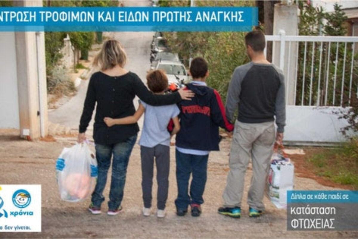 Χριστουγεννιάτικη πανελλαδική εκστρατεία συγκέντρωσης τροφίμων και ειδών πρώτης ανάγκης από «Το Χαμόγελο του Παιδιού» για παιδιά και οικογένειες που ζουν σε κατάσταση φτώχειας