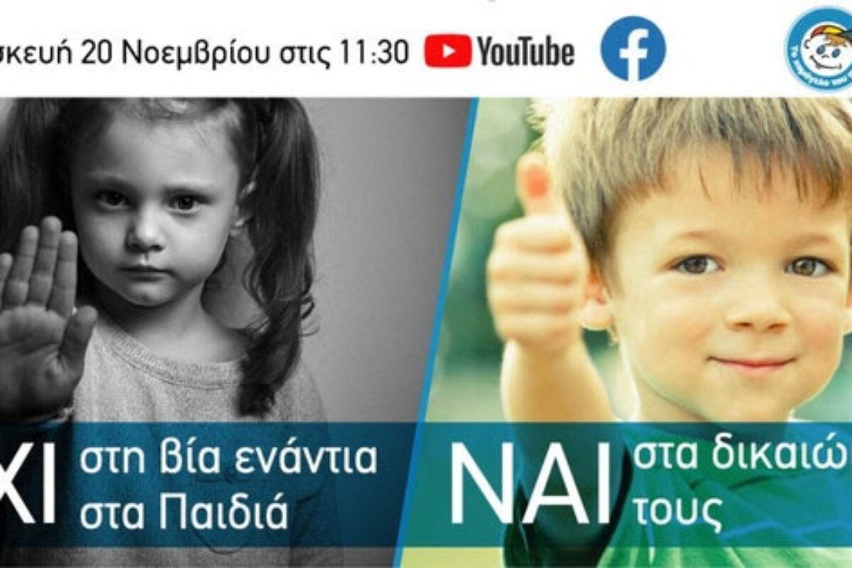 «Το Χαμόγελο του Παιδιού» μιλά για τη Βία ενάντια στα παιδιά και τα Δικαιώματά τους