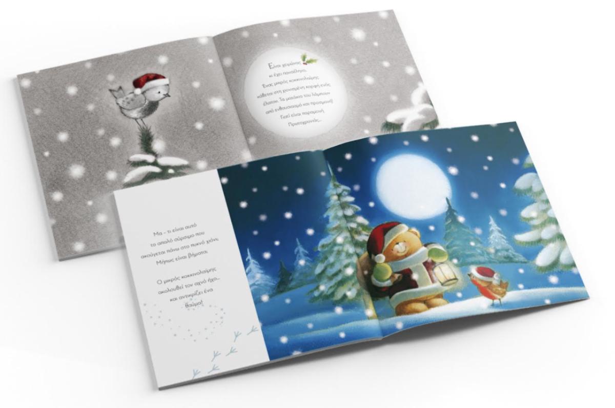 Forever Friends: Ένα Μαγικό Αστέρι | Ένα τρυφερό χριστουγεννιάτικο παραμύθι!