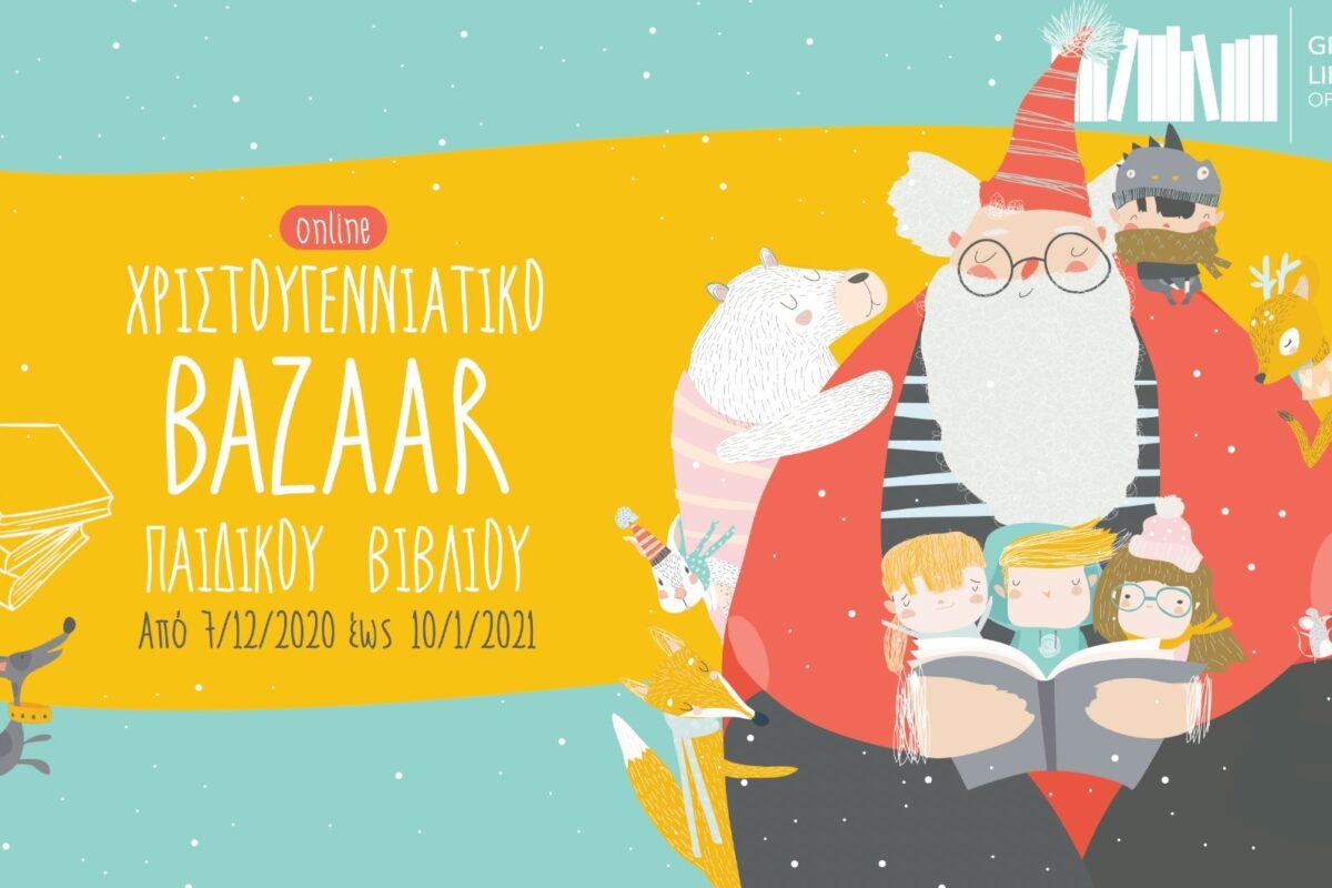 Χριστουγεννιάτικο Bazaar Ελληνικού Παιδικού Βιβλίου!