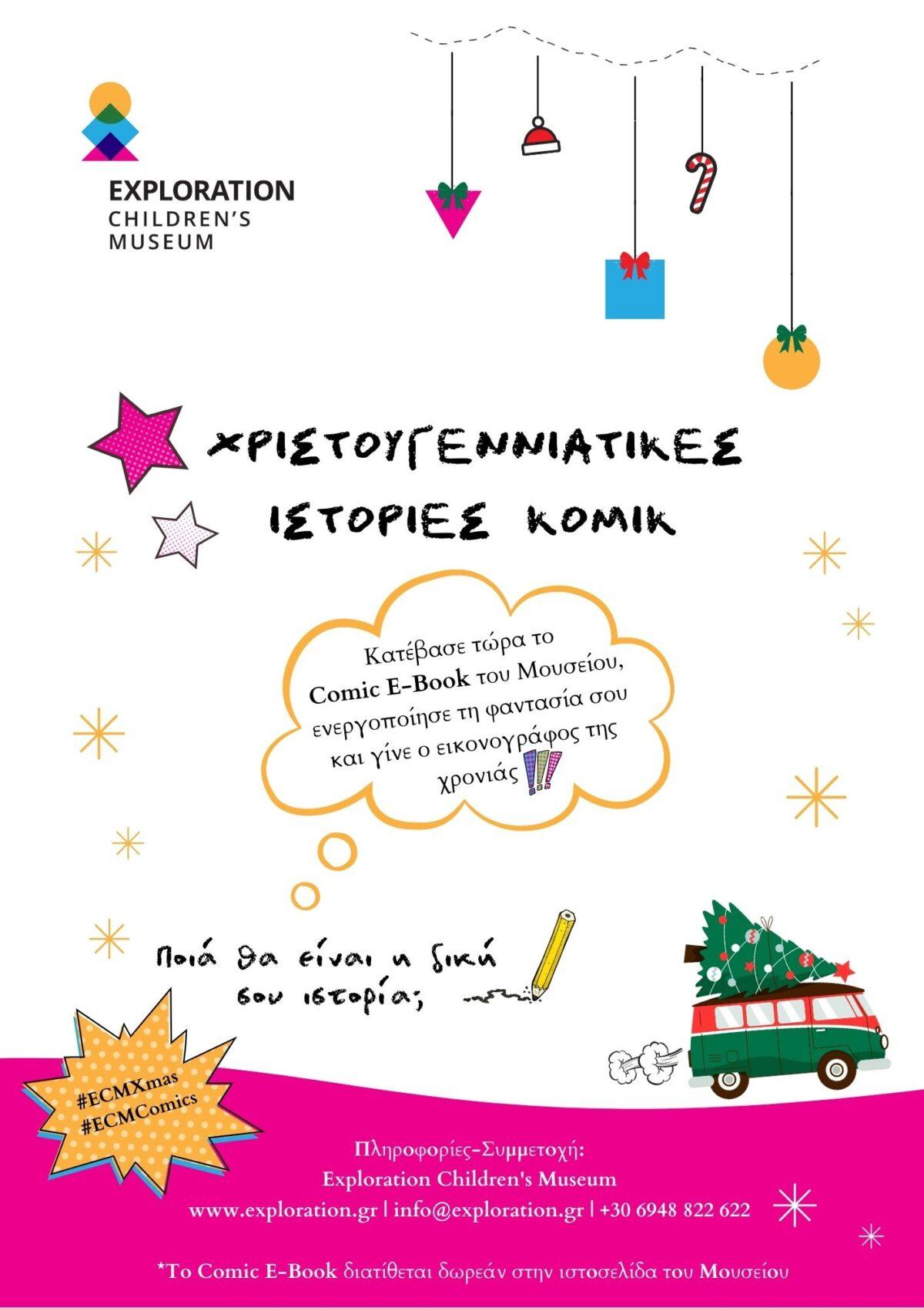 Παιδικό Μουσείο Exploration | Χριστουγεννιάτικες Ιστορίες Κόμικ