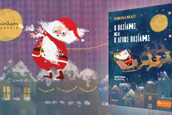 Ο Βασίλης και ο Άγιος Βασίλης | Mια τρυφερή χριστουγεννιάτικη ιστορία για την προσφορά και την ανταπόδοση!