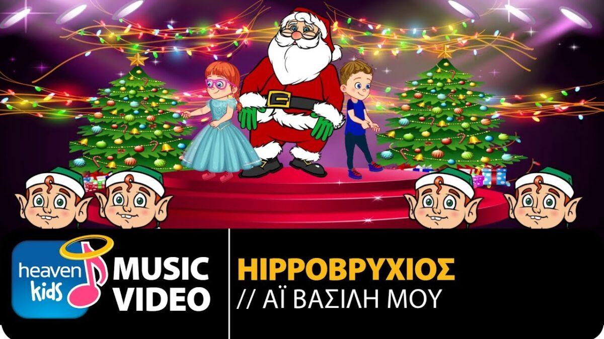 Hippoβρύχιος – Αϊ Βασίλη Μου ( Official Music Video)