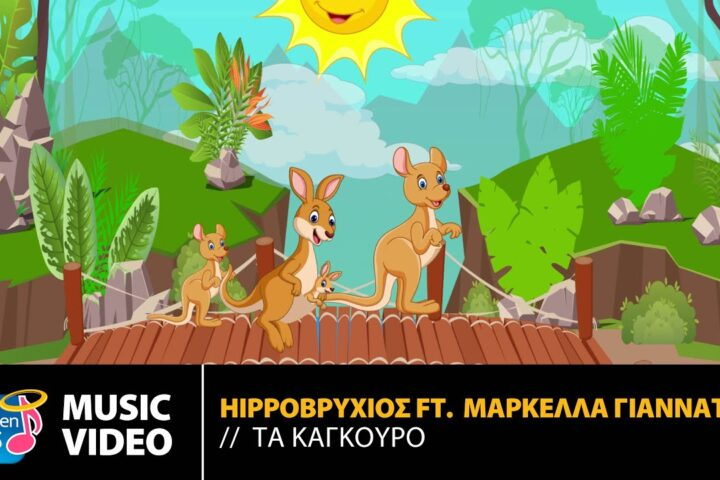 Hippoβρύχιος Ft. Μαρκέλλα Γιαννάτου – Τα Καγκουρό | Official Music Video (HD)