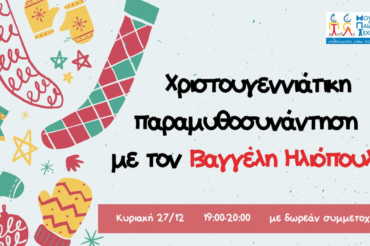 Αφήγηση παραμυθιού από τον Βαγγέλη Ηλιόπουλο για το Μουσείο Ελληνικής Παιδικής Τέχνης _ 27/12/2020 στις 19:00