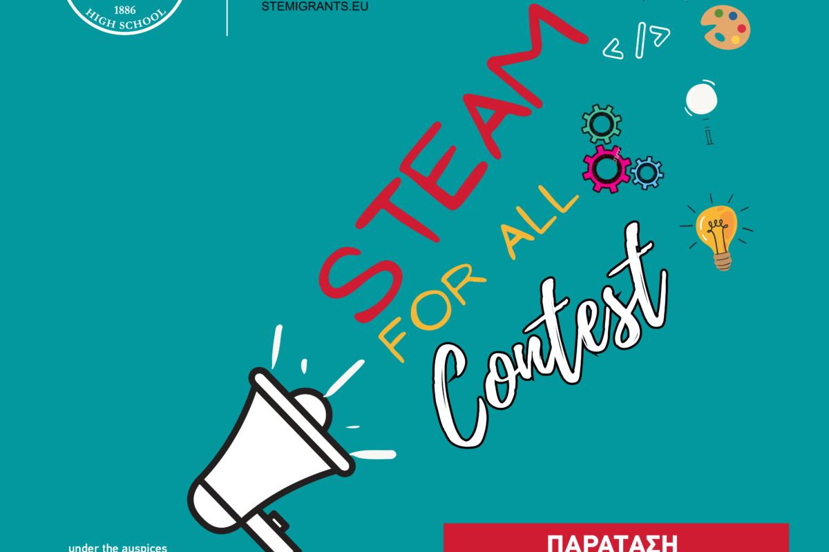 STEAM for all_Διαδικτυακός διαγωνισμός για μαθητές Δημοτικού