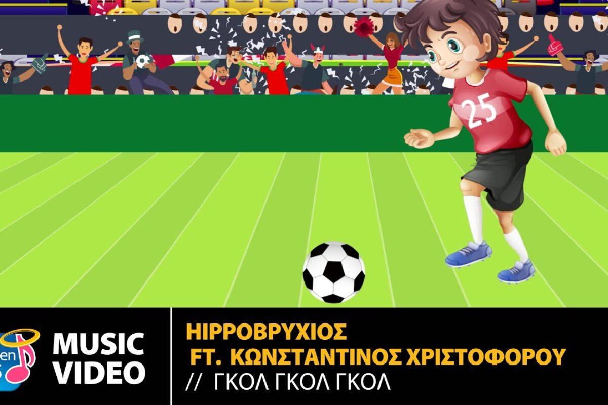 Απίστευτο! Ο Κωνσταντίνος Χριστοφόρου επιστρέφει με παιδικό τραγούδι!