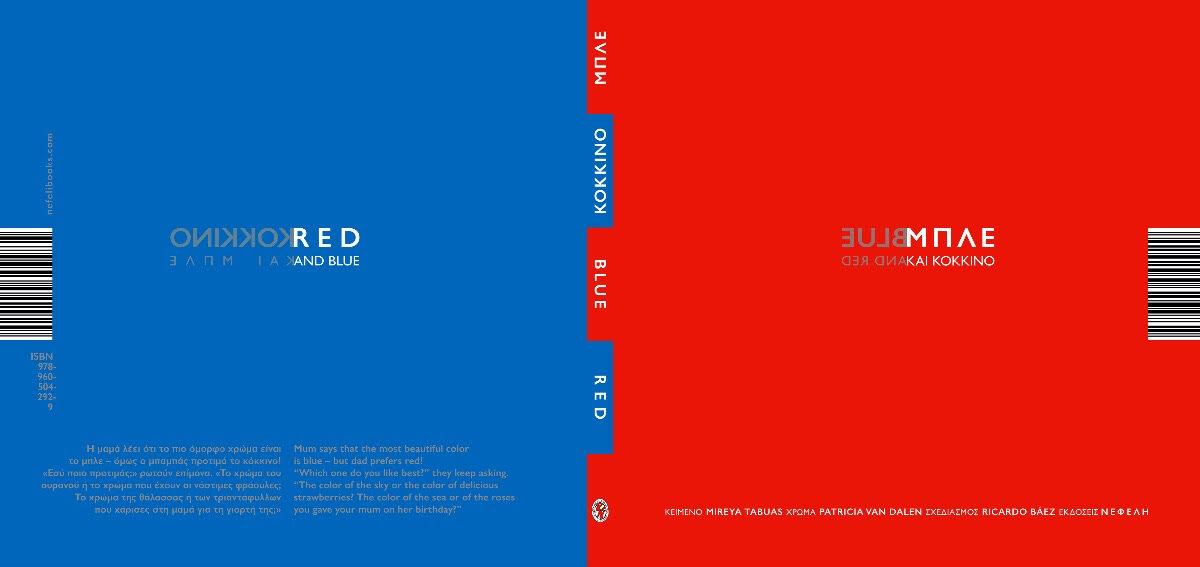 Κόκκινο και Μπλε: ένα βιβλίο-μήνυμα για την Δημοκρατία, για μικρούς και μεγάλους
