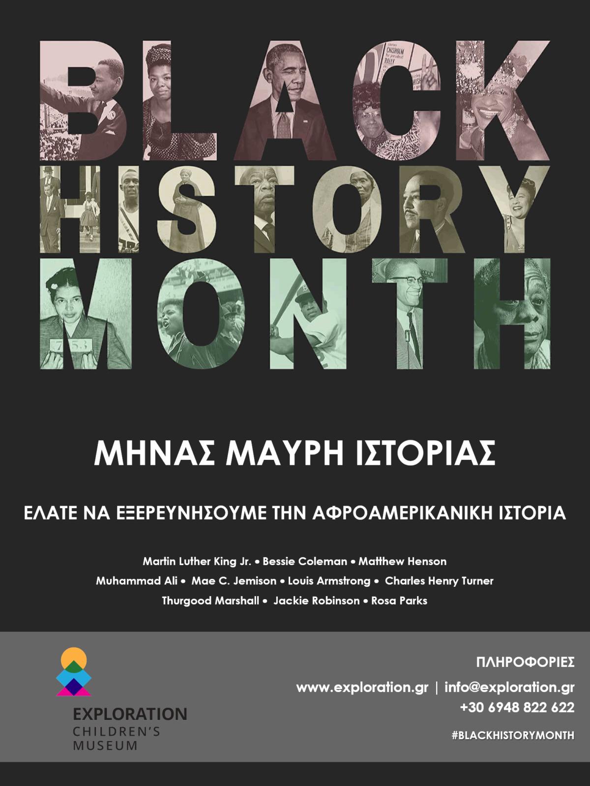 Black History Month στο Παιδικό Μουσείο Exploration!