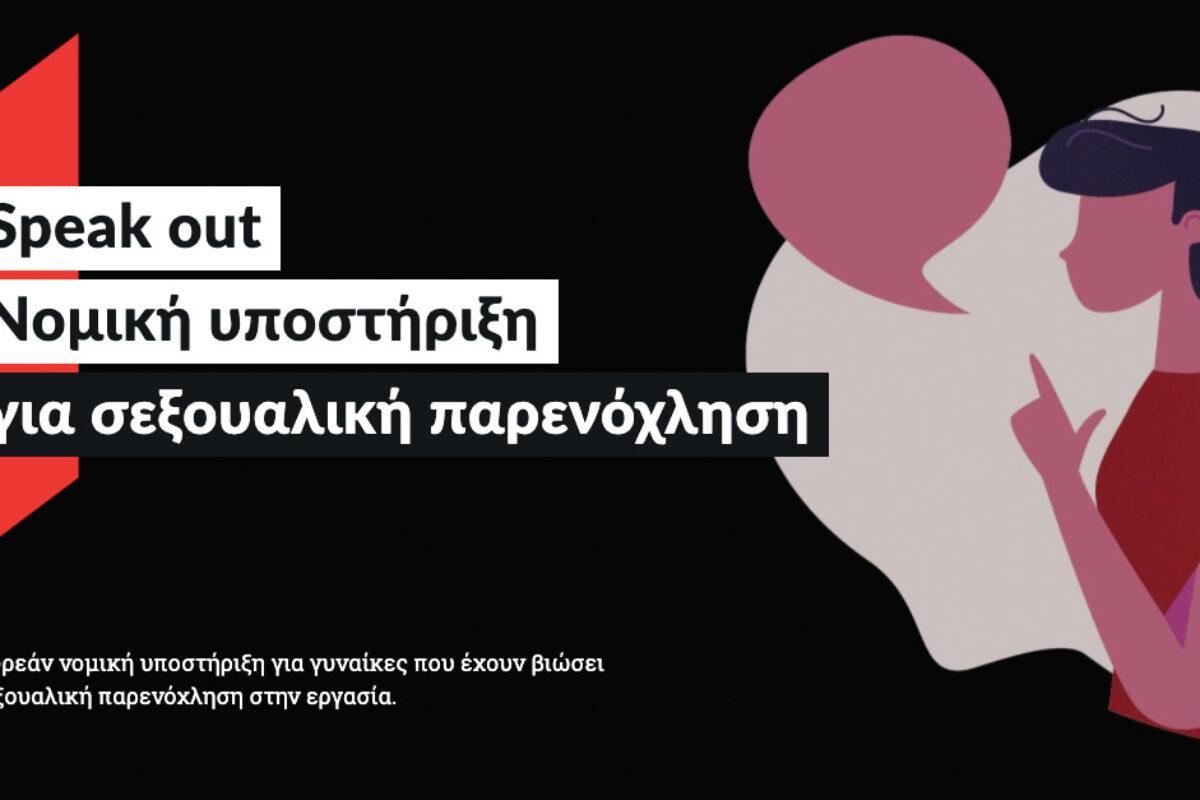 Παρενόχληση στην εργασία: Δωρεάν νομική υποστήριξη