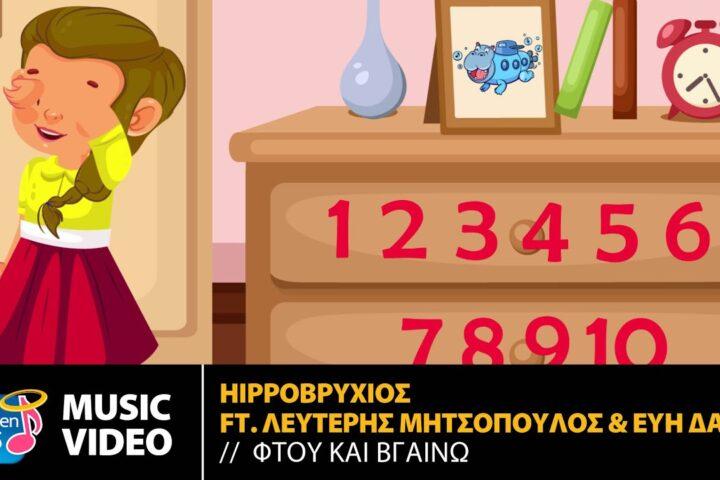 Το αγαπημένο παιχνίδι των μικρών «Κρυφτό» έγινε παιδικό τραγούδι!