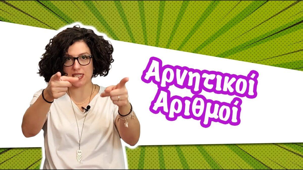 H δασκάλα Ράνια μας μιλάει για τους αρνητικούς αριθμούς!