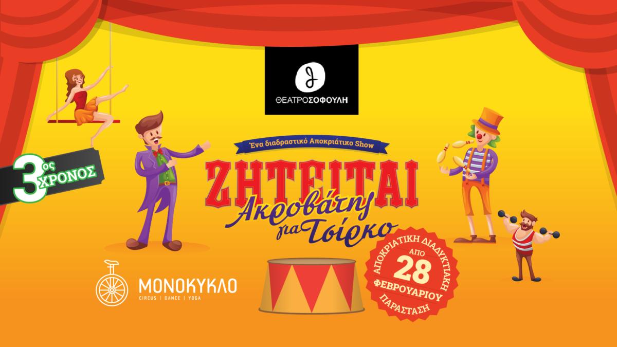 Ζητείται ακροβάτης για τσίρκο τώρα online – Trailer