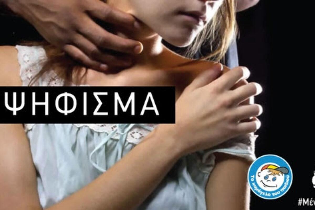 Ψήφισμα: Για να σταματήσει η φρίκη της σεξουαλικής κακοποίησης των παιδιών