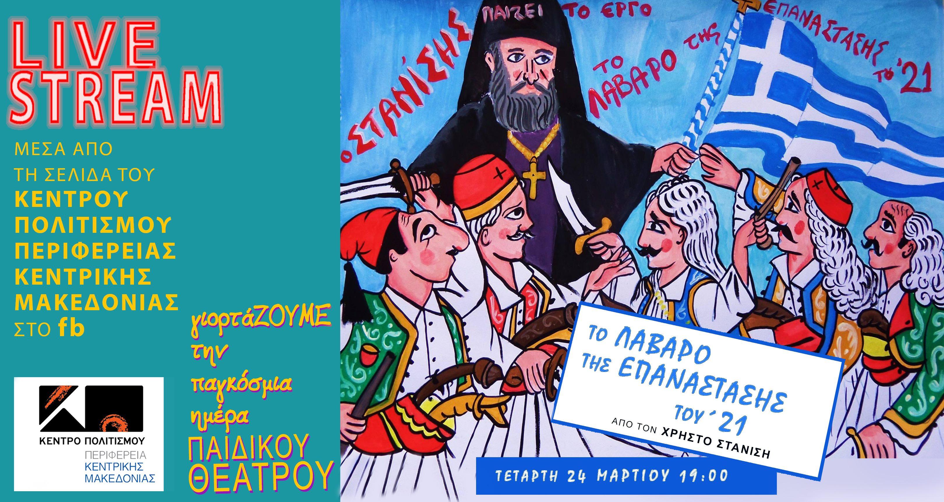 ΤΟ ΛΑΒΑΡΟ ΤΗΣ ΕΠΑΝΑΣΤΑΣΗΣ 24.3