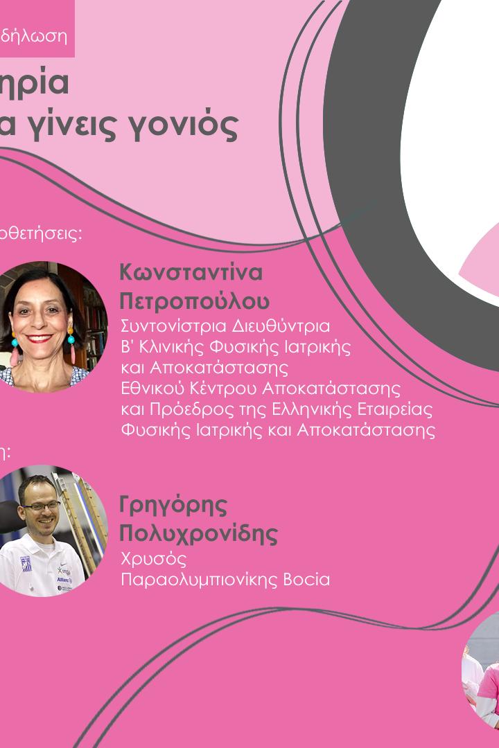 Νέο webinar για την «Αναπηρία και το Δικαίωμα να Γίνεις Γονιός» – δωρεάν για όλους
