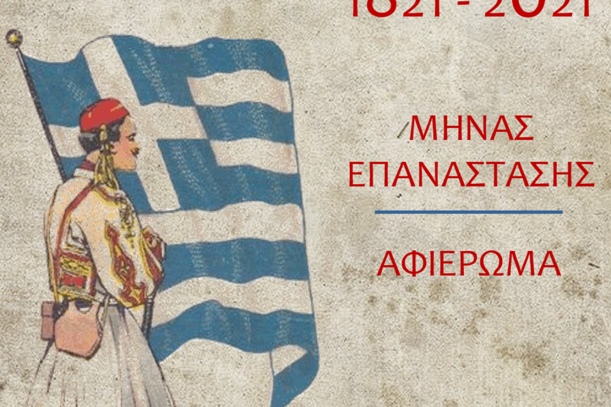 ΜΗΝΑΣ ΕΠΑΝΑΣΤΑΣΗΣ στο Παιδικό Μουσείο Exploration! 200 χρόνια Ελληνική Επανάσταση