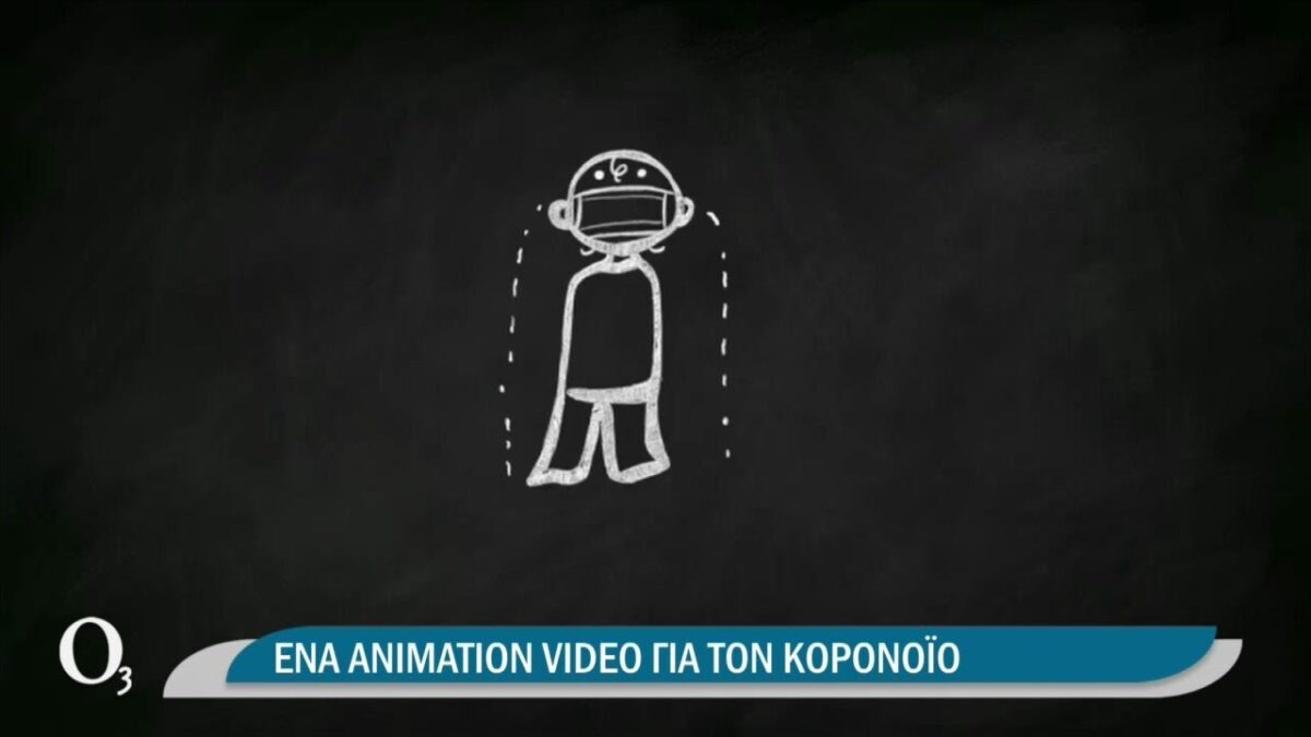 Τι πετάει στον αέρα; Ένα πρωτότυπο animation video για τον κορονοϊό