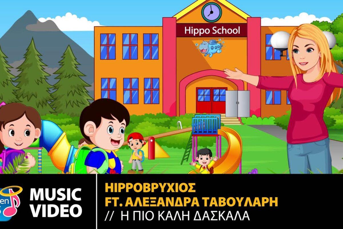 Κυκλοφόρησε το απόλυτο παιδικό τραγούδι αφιερωμένο στις δασκάλες