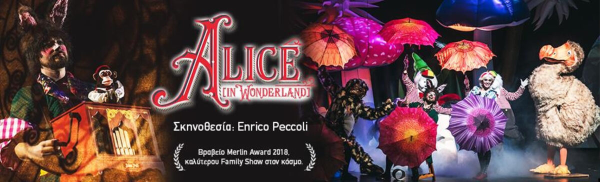 «Η Αλίκη στη Χώρα των Θαυμάτων». Μια θεαματική παράσταση θεατρικού τσίρκο σε Online Streaming ως τις 15 Μαρτίου.