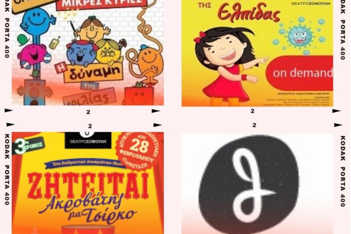 Τρία έργα για τους μικρούς μας φίλους μέχρι 30 Απριλίου – Online – σκηνοθετημένα για ψηφιακή προβολή