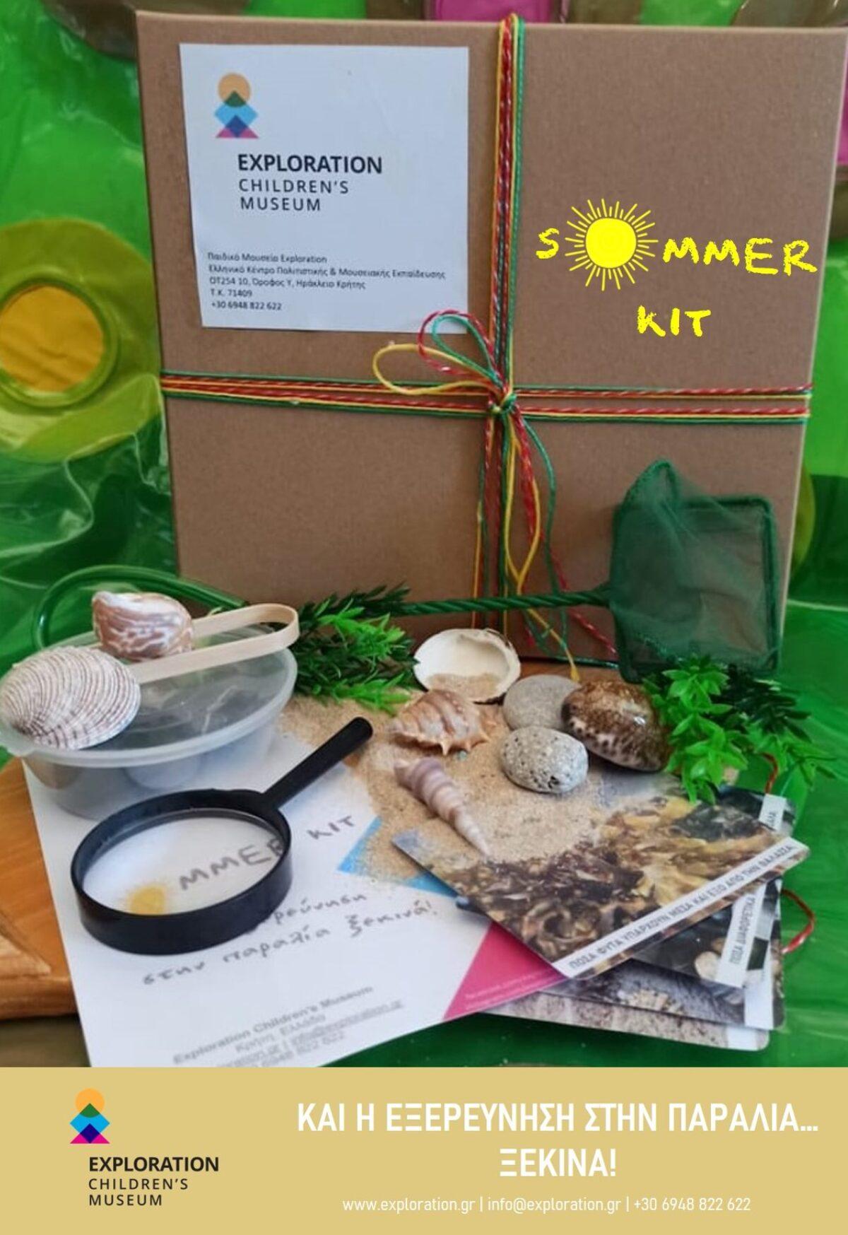 Summer Kit | Εξερευνώ τη θάλασσα παρέα με το αγαπημένο μου Μουσείο!