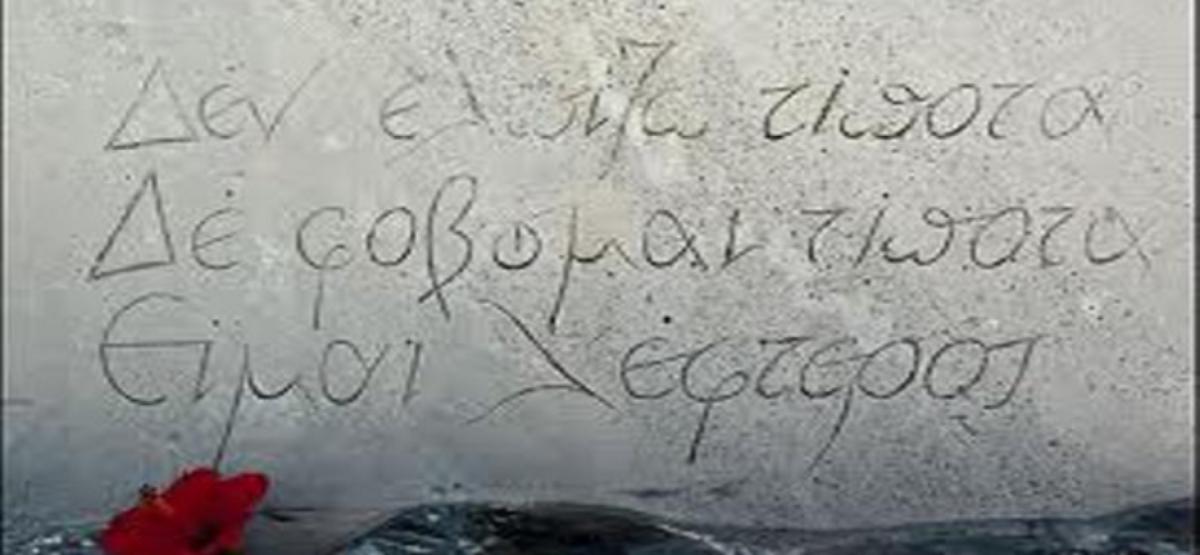 30 σοφές φράσεις του μεγάλου Έλληνα Νίκου Καζαντζάκη που θα διδάξω στο παιδί μου
