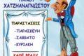 ¨ Ανοίγει το Καραγκιοζοθέατρο της Σαλαμίνας στις 29/5 ¨