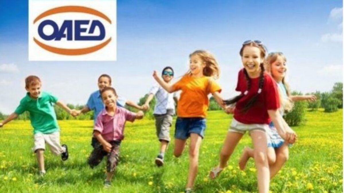 Παράταση των αιτήσεων έως τις 13 Μαΐου για το Κατασκηνωτικό Πρόγραμμα ΟΑΕΔ
