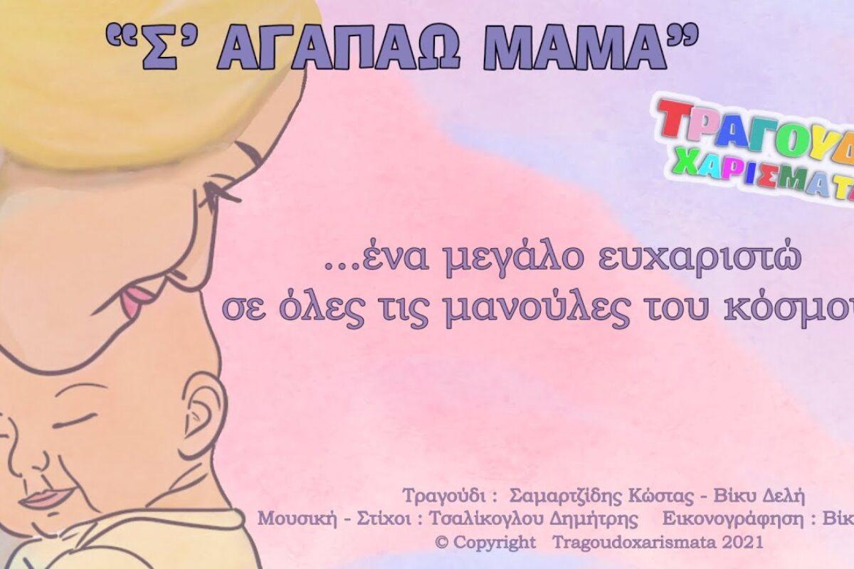 Σ΄αγαπάω μαμά – Τραγούδι για τη μητέρα – Τραγουδοχαρίσματα