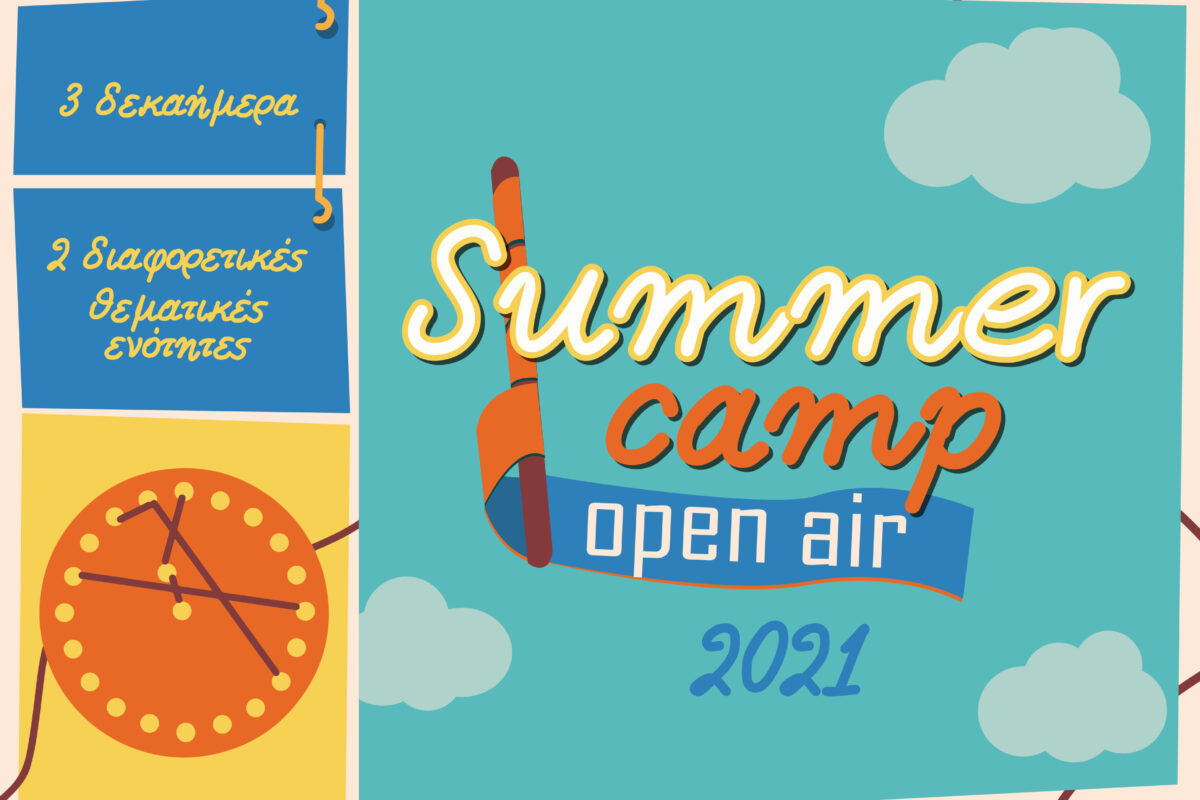 Summer Camp 2021 στο Μουσείο Κοτσανά!