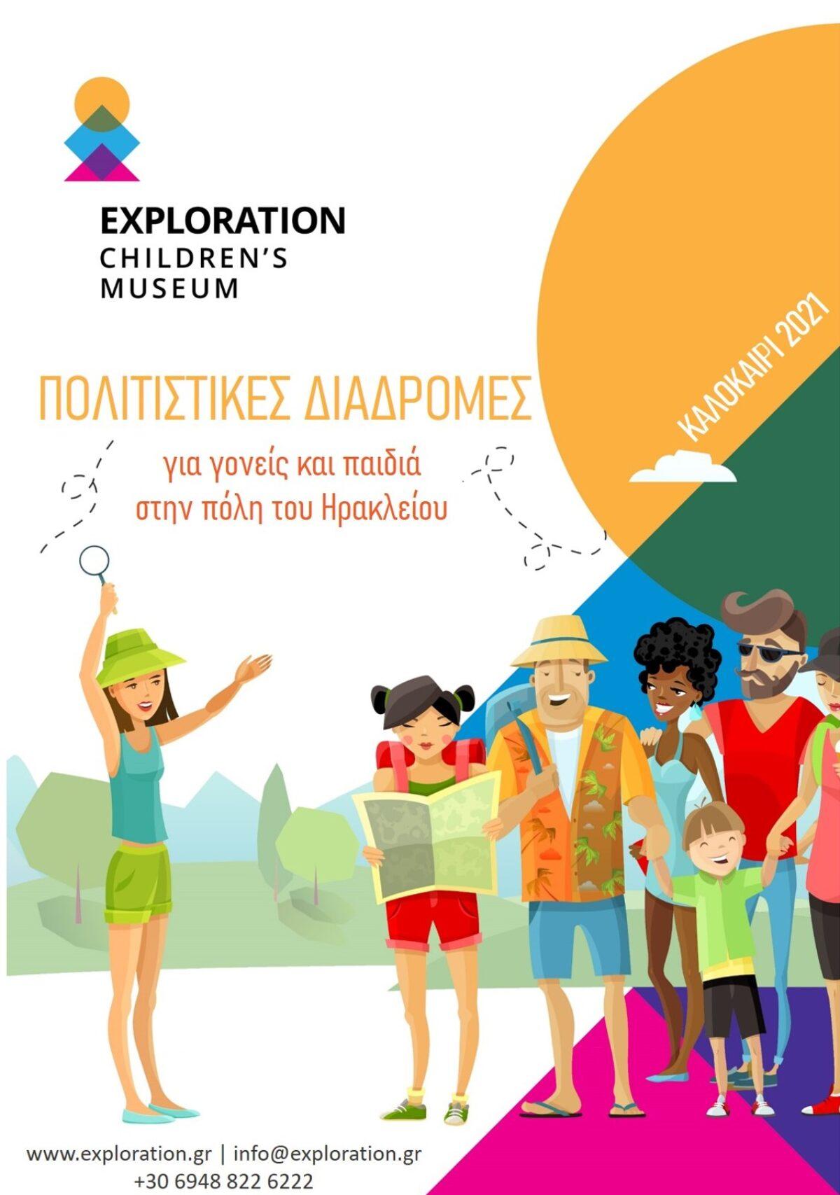Καλοκαίρι στην πόλη μαζί με το Παιδικό Μουσείο Exploration!
