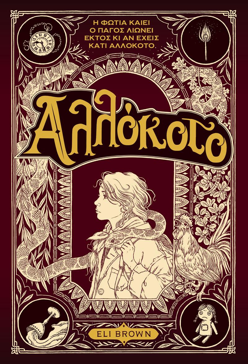 Αλλόκοτο_cover