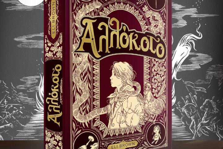 «Αλλόκοτο» του Eli Brown | Νέα κυκλοφορία από τις Εκδόσεις Anubis