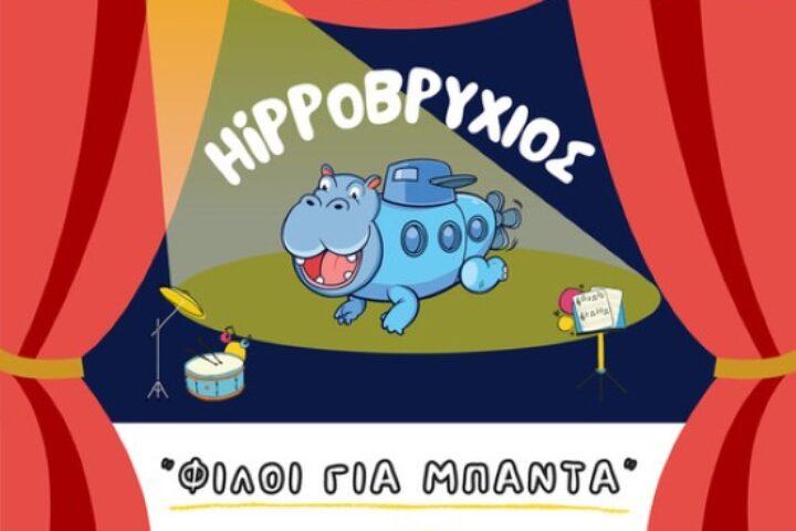"""Νέο Album με παιδικά τραγούδια με την συμμετοχή επωνύμων """"Φίλοι για Μπάντα"""" από τον Hippoβρύχιο"""