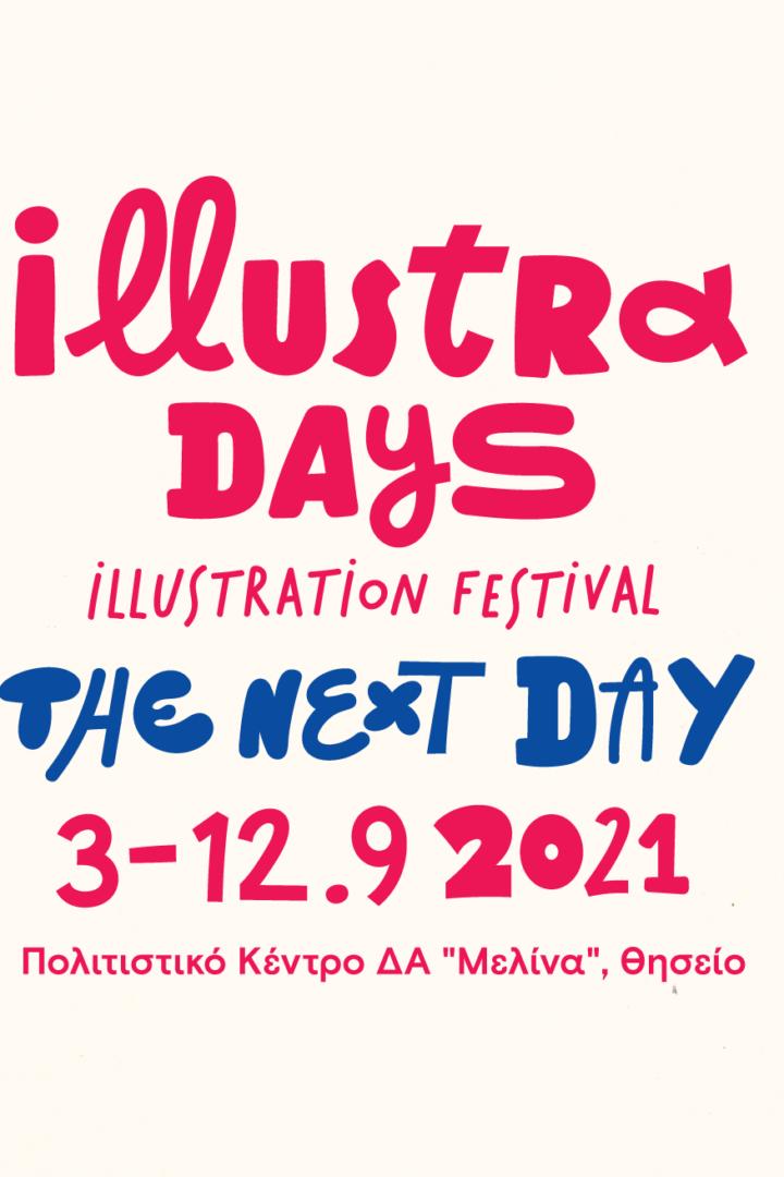 Πώς φαντάζεσαι την «επόμενη μέρα»; Το illustradays κάνει ανοιχτό κάλεσμα σε εικονογράφους με βάση την Ελλάδα!